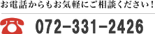 お電話からもお気軽にご相談ください!